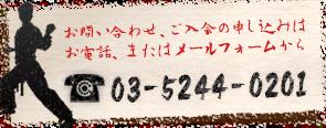 お問い合わせ、ご入会の申し込みは お電話、またはメールフォームから TEL:03-5244-0201